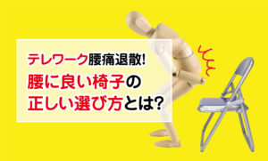 eliminate-back-pain-caused-by-telework-what-is-the-right-way-to-choose-a-good-chair-for-your-waist